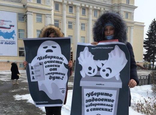 В Саранске прошел пикет, направленный на улучшение работы ЦИК