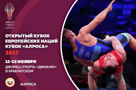 Борцы из Мордовии поборются в Москве за Кубок Алроса