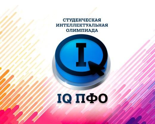 Сборная студентов институтов РТпримет участие винтеллектуальной олимпиаде ПФО вСаранске