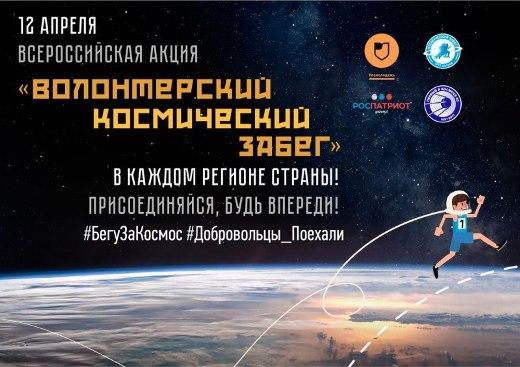 ВИркутске прошла Всероссийская акция «Волонтерский космический забег»