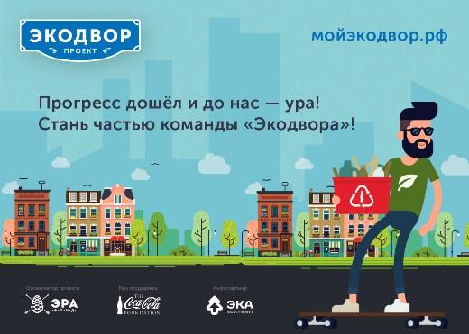 Волгоград присоединился кпроекту пораздельному сбору мусора